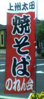 080505 太田焼そばのれん会
