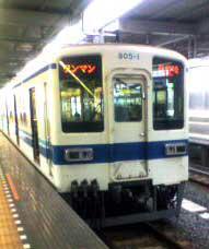 080505 東武伊勢崎線車両