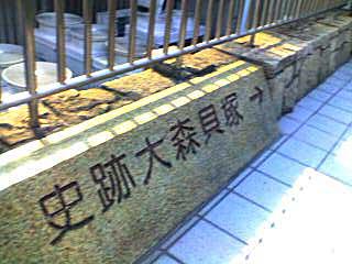 090201 大田区側の大森貝塚1