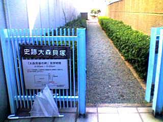 090201 大田区側の大森貝塚2