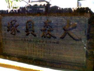 090201 品川区側の大森貝塚3