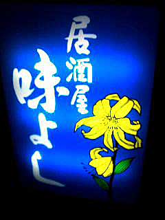 091011 味よし(清水区)