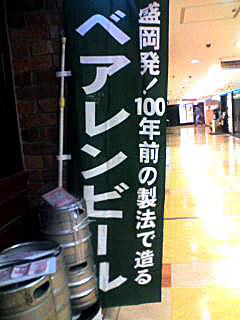 091025 ベアレン醸造所取扱旗
