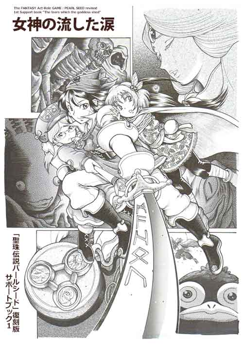 聖珠伝説パールシード同人誌「女神の流した涙」表紙